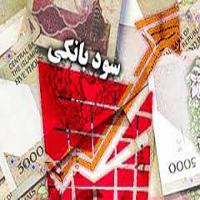 کاهش نرخ سود منتفی شد |تغییر بهره بانکی، بعد از انتخابات ۹۶