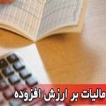 معافیت مالیاتی برای ۳۰ گروه کالایی و خدماتی