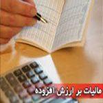 نرخ مالیات بر ارزش افزوده در سال جدید اعلام شد