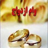 وام ازدواج در سال ۹۶ برای هر یک از زوجین ۱۰ میلیون تومان تعیین شد