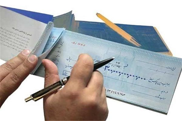 امکان پرداخت جزئی در مبلغ چک