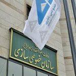 اسامی بانکها و موسسات مجاز برای صدورشماره حساب مشمولان سهام عدالت
