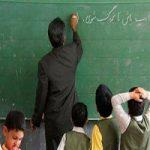 پرداخت مطالبات حق التدریس معلمان به هفته معلم هم نرسید +زمان واریز