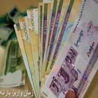 زمان واریز یارانه نقدی فروردین ماه ۹۶ اعلام شد