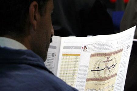 زیر و بم ارزش سهام عدالت ۱۰ میلیون تومانی