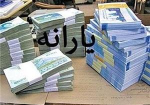 یارانه نقدی قطع شده شهروندان وصل شد +سند