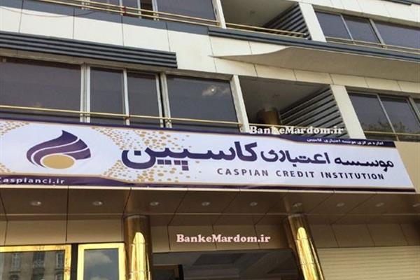 5 موسسه اعتباری مجاز