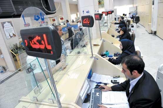 لیست بانکها و موسسات اعتباری مجاز