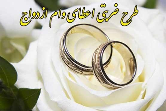 طرح ضربتی پرداخت وام ازدواج