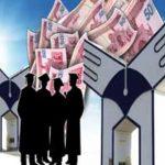 اعلام نرخ شهریه مقاطع تحصیلی دانشگاه آزاد