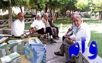 اعطای تسهیلات ۳۰ میلیون تومانی به مستمری بگیران و بازنشستگان