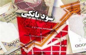 پرونده تغییر نرخ سود بانکی در دولت یازدهم بسته شد
