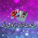 جزئیات جدید طرح کارت اعتباری خرید کالای ایرانی