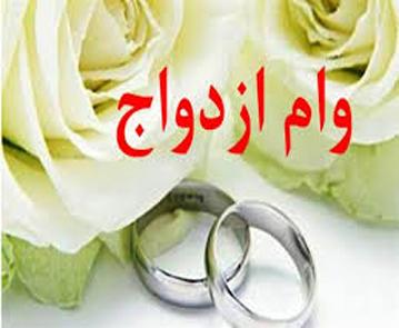 وام ازدواج زوجهای جوان