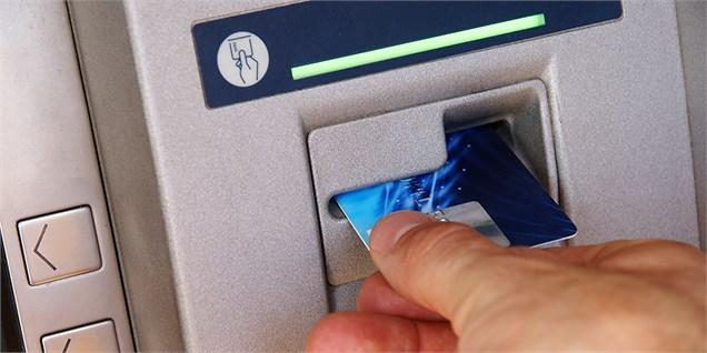 پول ته کارتهای مشتریان