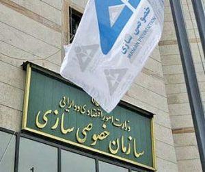 اطلاعیه سازمان خصوصی سازی به مشمولان سهام عدالت