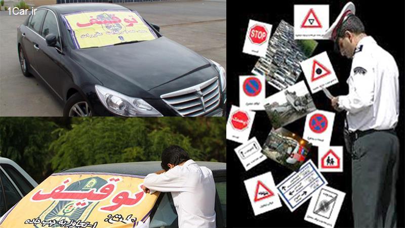 ترخیص خودروهای توقیفی