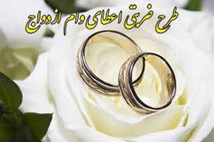 طرح ضربتی اعطای وام ازدواج تمدید شد