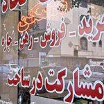 قیمت آپارتمان های ۱۰۰ متری در مناطق مختلف تهران