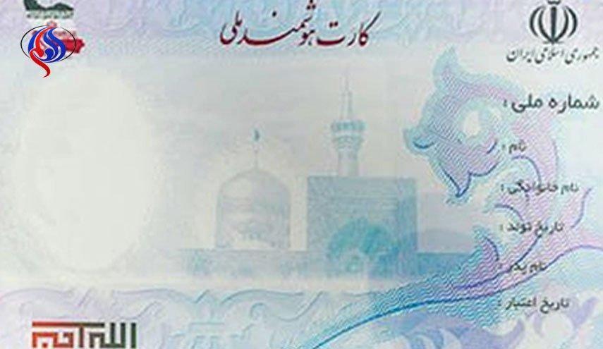 انتقال کارتها به کارت هوشمند ملی