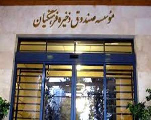 رقم تخلفات صندوق ذخیره فرهنگیان