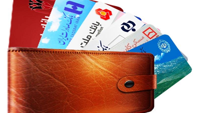 مسدود شدن کارت های بانکی