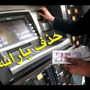 پیشنهاد جدید مجلس برای حذف یارانه نقدی در سال ۹۷