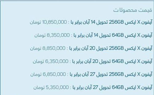 قیمت آیفون ایکس