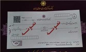 چکهای برگشتی چه تأثیری در اقتصاد ایران دارند؟