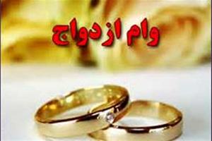 مبلغ وام ازدواج برای سال ۹۷ مشخص شد