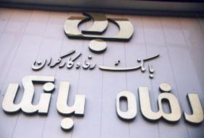 بخشودگی جرایم بانکی سه گروه از بدهکاران بانک رفاه
