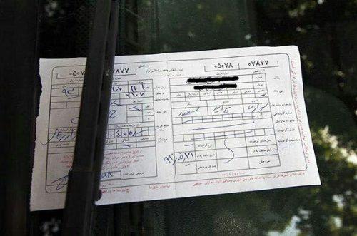 بخشودگی دو برابری جرایم رانندگی