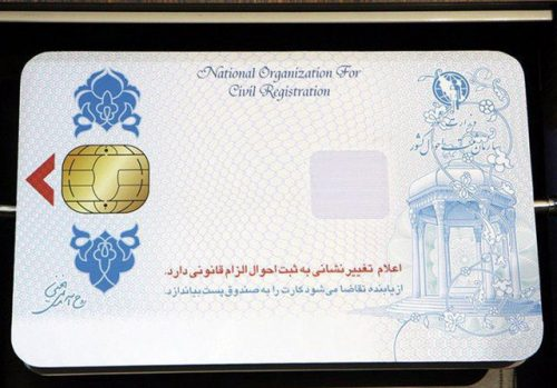 ثبت نام کارت هوشمند ملی