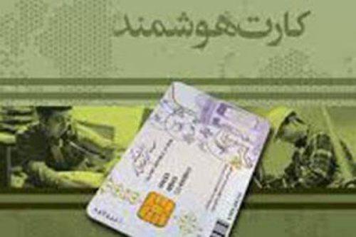 کارت ملی به جای عابر بانک