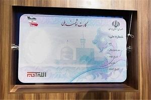 امکان دریافت پول و افتتاح حساب با کارت ملی هوشمند