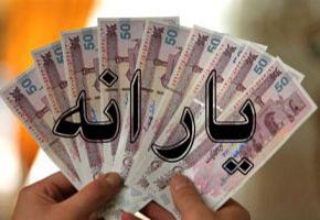 زمان واریز و برداشت یارانه نقدی آذر ماه ۹۶