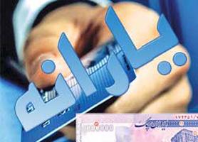 استراتژی دولت برای پرداخت یارانه در سال آینده