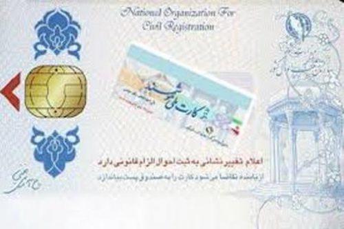 استفاده از کارت ملی هوشمند