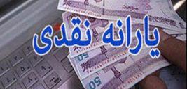 شرط «بانکی» برای دریافت یارانه ۹۷ +جزئیات
