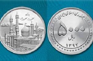 سکه ۵ هزار ریالی رونمایی شد