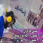 جزئیات محاسبه مالیات بر عیدی کارگران