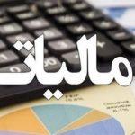 اخذ مالیات از حسابهای بانکی بزرگ و کاهش فاصله طبقاتی