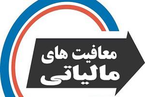 سقف معافیت مالیاتی کارکنان دولتی و غیردولتی اعلام شد