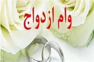 زمان آغاز پرداخت وام ۱۵ میلیونی ازدواج اعلام شد