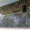 بانکها ضوابط بخشنامه اوراق گواهی سپرده را رعایت کنند