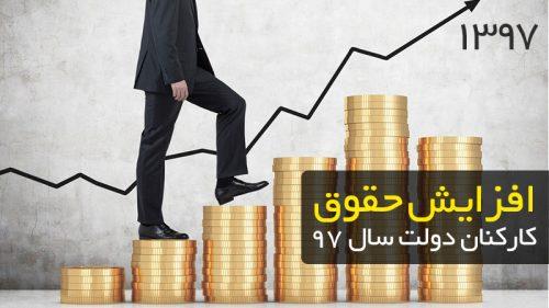 حقوق ۹۷ کارمندان دولت