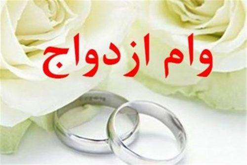مشمولان وام ازدواج ۱۵ میلیونی