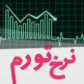 جزئیات تورم دهکهای درآمدی در بهمن ماه