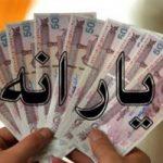 زمان واریز و برداشت یارانه نقدی بهمن ۹۶