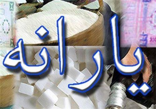 واریز یارانه نقدی بهمن 96